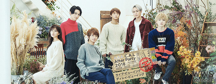 AAA、C.A.L After Party 2018 ライブ・ビューイング& ディレイ上映 開催決定!