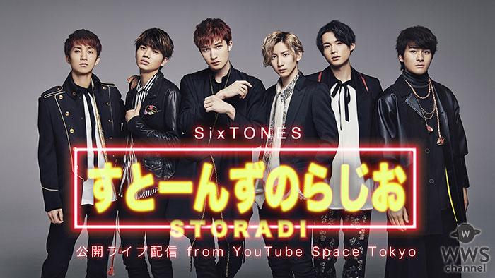 SixTONES、「すとーんずのらじお」公開ライブ配信決定!