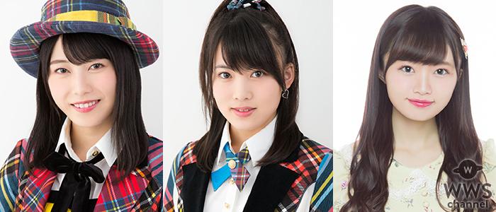 11月28日(水)深夜1時放送の「AKB48のオールナイトニッポン」に選抜メンバー横山由依・岡部麟・NGT48中井りか登場!