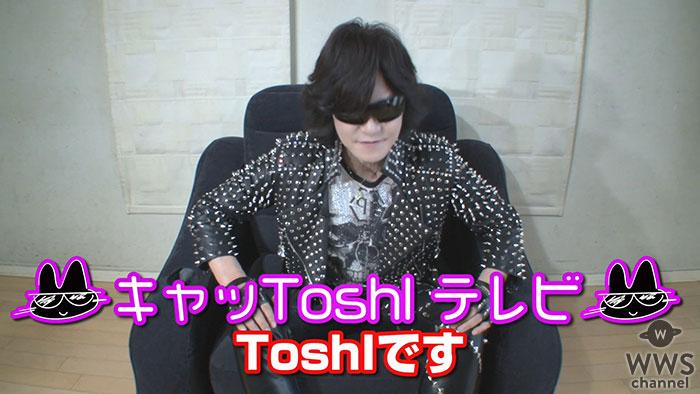 X JAPAN ToshlがYouTuberデビュー、体当たり企画に挑戦!「キャッToshlテレビ」11月22日(木)より開設