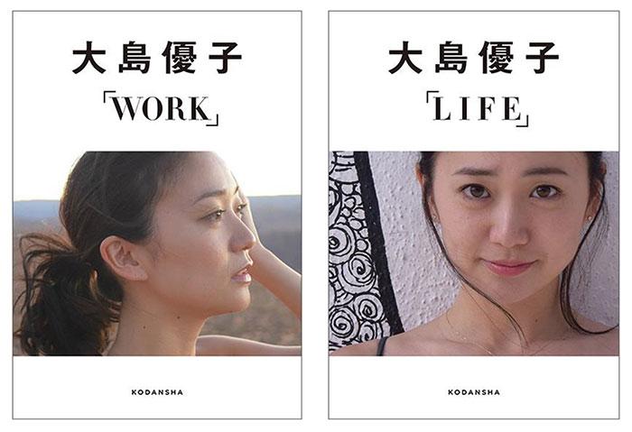 大島優子のデジタルフォトブック『WORK』&『LIFE』電子限定発売!「Reader Store」での購入者だけが応募できる限定トークイベントを開催!