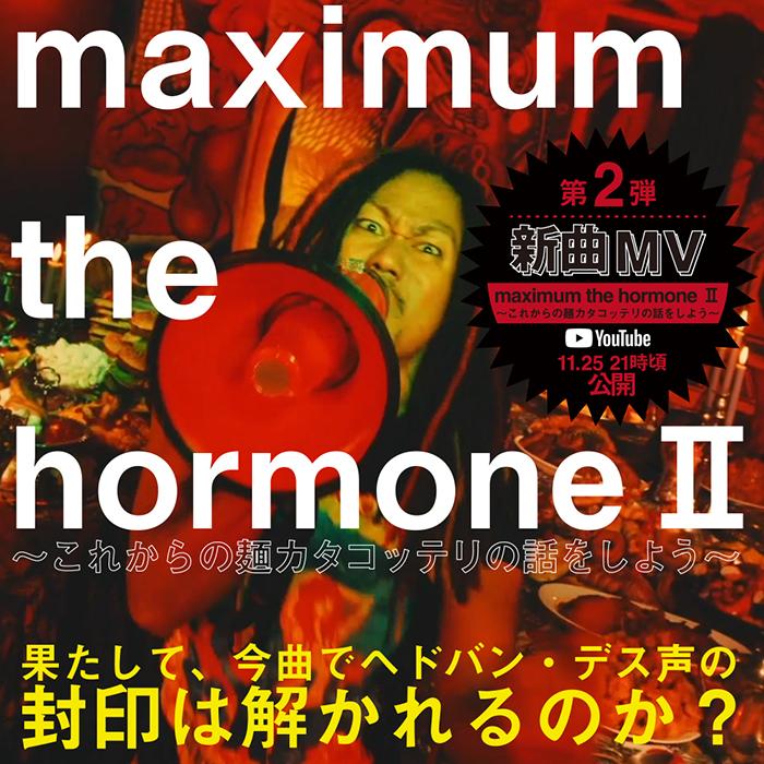 マキシマム ザ ホルモン、麺カタコッテリという生き様を伝えるメッセージ性マキシマムの第2弾新曲「maximum the hormone Ⅱ~これからの麺カタコッテリの話をしよう~」MVを公開!