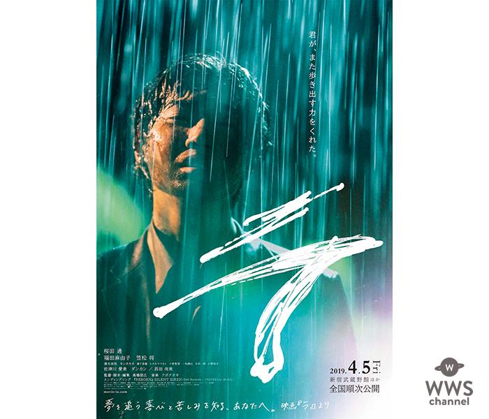 映画 『ラ』、2019年4月5日(金)公開決定! エンディングソングが「SILENT SIREN」の書き下ろし楽曲『REBORN』に決定!