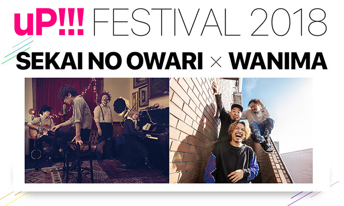 「SEKAI NO OWARI」×「WANIMA」 初公開を含む貴重なライブ映像を独占配信!