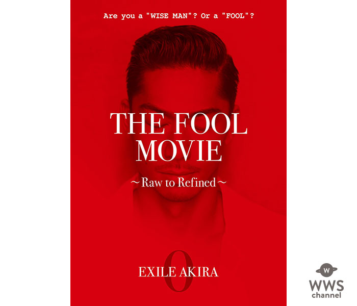 """EXILE AKIRA、オリジナル・プロジェクト""""THE FOOL PROJECT"""" DVDのリリースが決定!"""