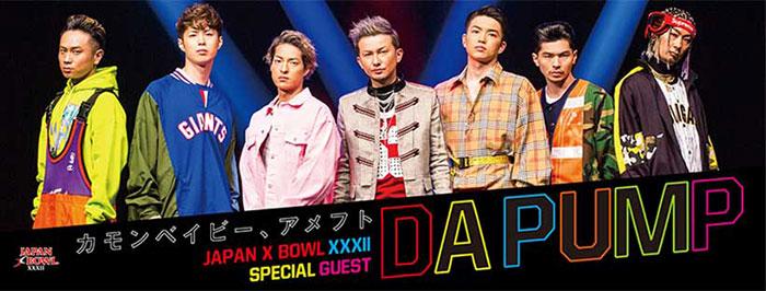 カモンベイビー、アメフト!JAPAN X BOWLのスペシャルゲストがDA PUMPに決定!!