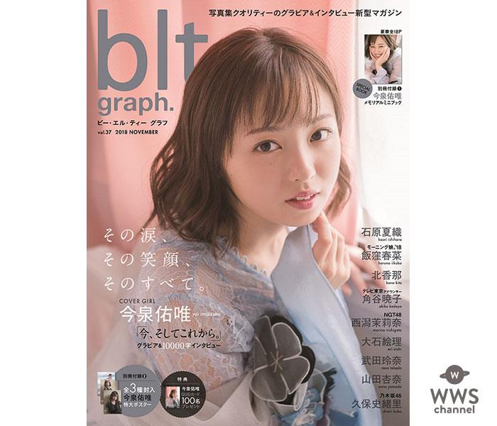 「欅坂46は特別なグループ」今泉佑唯が「blt graph.」初表紙で卒業後の思いを告白!3年間のメモリアルミニブックも!!