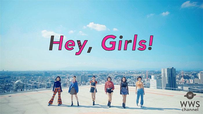 東京パフォーマンスドール、POPでファッショナブルな「Hey, Girls!」MV公開!