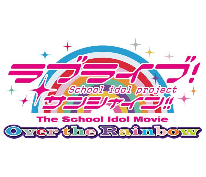 「ラブライブ!サンシャイン!!The School Idol Movie Over the Rainbow」きっと明日も輝ける!「学校」で「アイドル」! 9人の少女たちの青春学園ドラマ、 ついに映画化!!