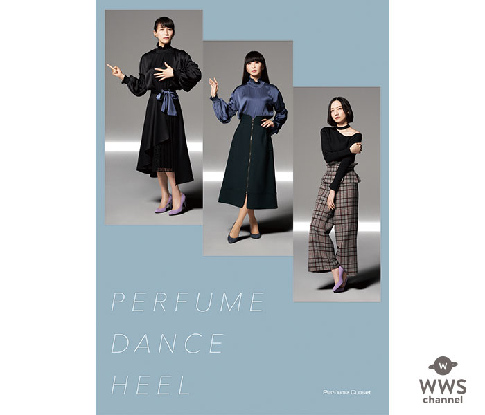 PerfumeのFashion Project『Perfume Closet』期間限定ポップアップショップが 2018年11月14日(水)より大阪・阪急うめだ本店に初上陸! カスタマイズサービス(有料)の実施も!