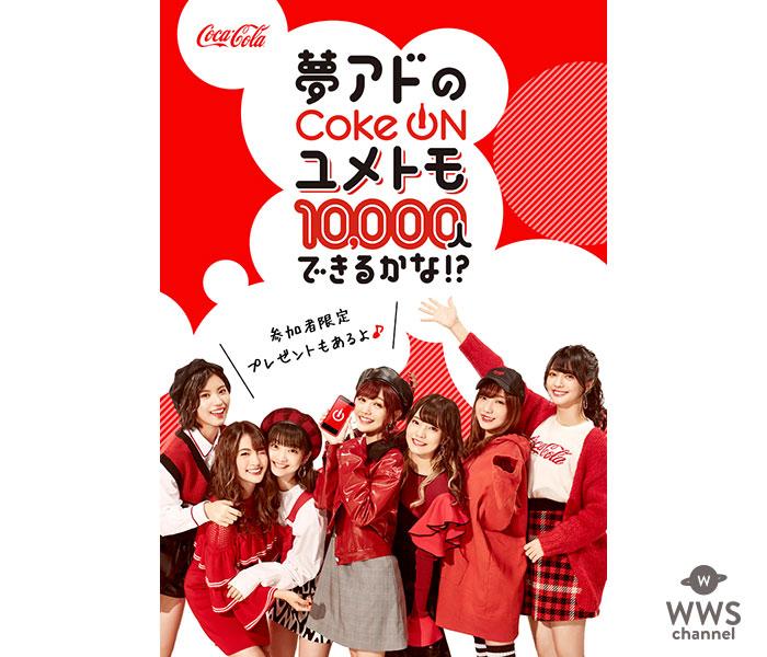 夢みるアドレセンスがコカ·コーラのアプリ「Coke ON(コーク オン)」公認の、友だち紹介アンバサダーに就任!