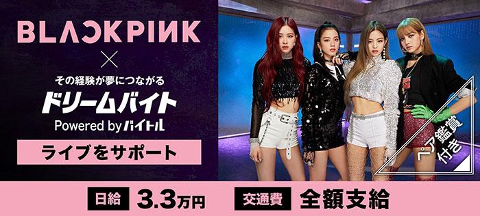 BLACKPINKの「BLACKPINK ARENA TOUR 2018」ツアーファイナルをサポートするアルバイトを大募集!