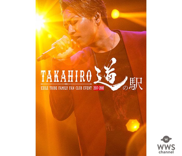 "『EXILE TRIBE FAMILY FAN CLUB EVENT ""TAKAHIRO 道の駅 2017-2018""』LIVE DVD & Blu-ray ティザー映像が解禁!"
