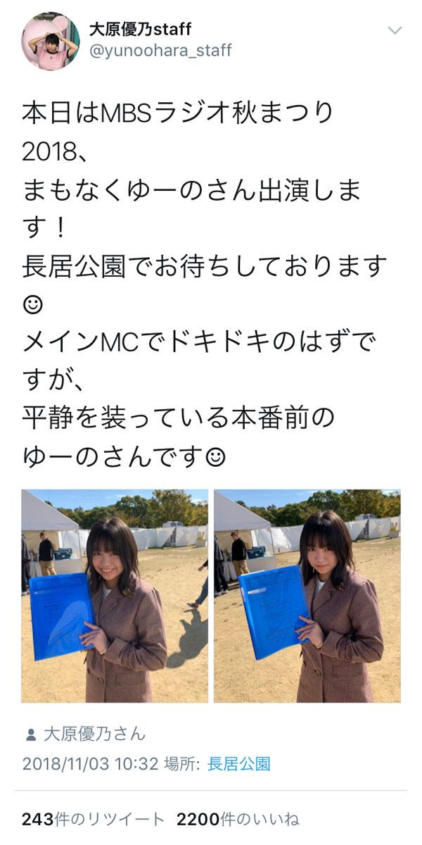 大原優乃がMBSラジオ秋祭りでメインMCを担当!「緊張してるの伝わって来て可愛い」の声も!