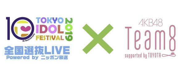 TOKYO IDOL FESTIVAL 2019開催決定!チェアマンに今回も指原莉乃、「全国選抜LIVEスペシャルサポーター」にAKB48 Team 8が就任!