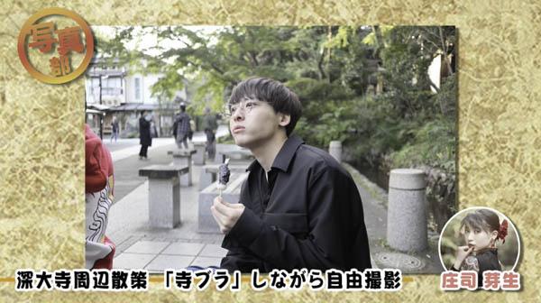 Da-iCE・和田颯の希望で生見愛瑠(めるる)が初の食レポ!