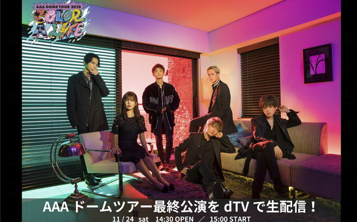 「AAA DOME TOUR 2018」の福岡最終公演がdTVでライブ生配信決定!
