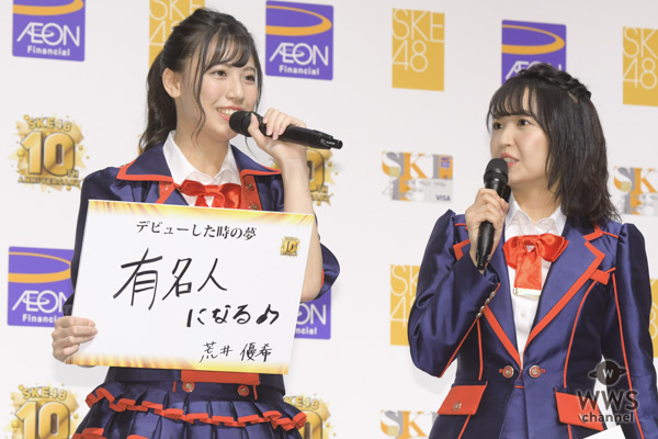 SKE48・荒井優希、将来は「ジョニー・デップと肩を並べる」と野望を明かす!