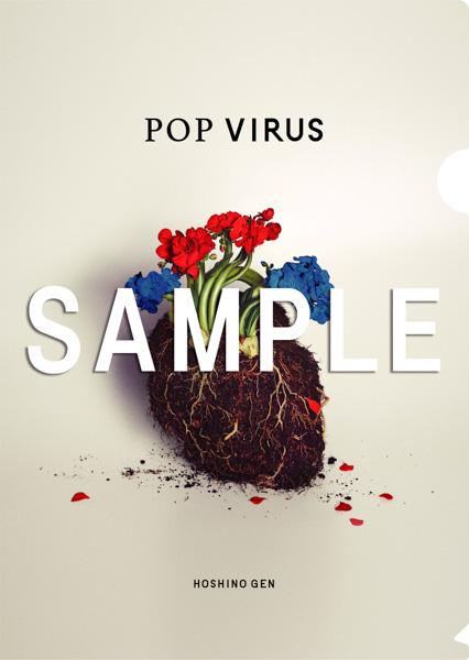 星野源、明日放送の「星野源のオールナイトニッポン」にて ニューアルバム『POP VIRUS』収録曲の 初オンエアが決定!