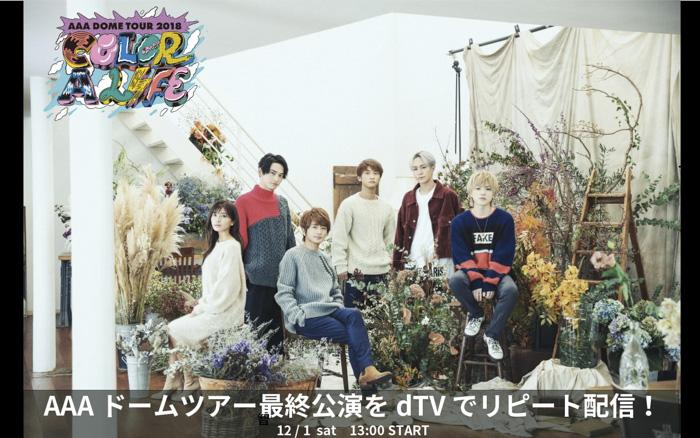 AAA、ドームツアー最終公演の最速配信が決定!dTVにて12月1日(土)13時より配信!!