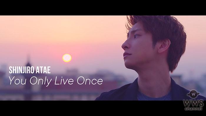與真司郎(AAA)がファンに送る応援歌!想いを綴った新曲「You Only Live Once」MUSIC VIDEO公開!