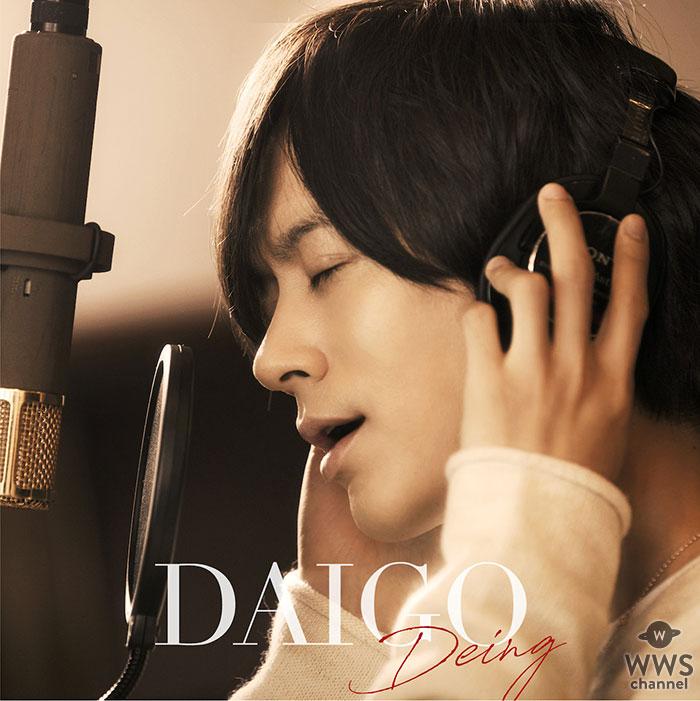 DAIGO、初のカバーアルバムより 2曲のMV公開! さらに音源の先行配信もスタート!