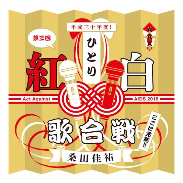 桑田佳祐、AAAコンサート開催決定!大好評!「ひとり紅白歌合戦」第三回!遂に完結!Act Against AIDSの啓発活動の終焉にともない日本のAIDS啓発活動の中心を担ってきた桑田のAAAコンサートも最後に!