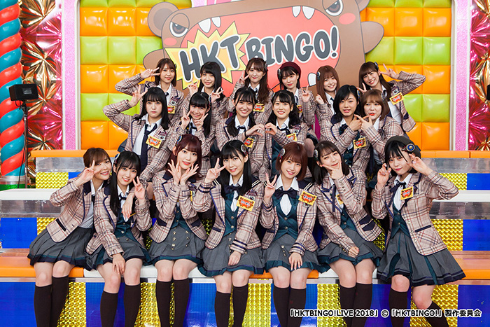 HKT48が「年末お笑い賞レース決勝進出!」を目指す!『HKTBINGO!』&『HKTBINGO!LIVE 2018』を日テレプラスで放送!