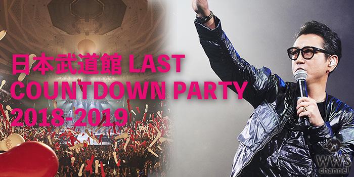 【今年で最後。】藤井フミヤ、日本武道館カウントダウン ライブ!YouTubeで全曲ダイジェストが公開!