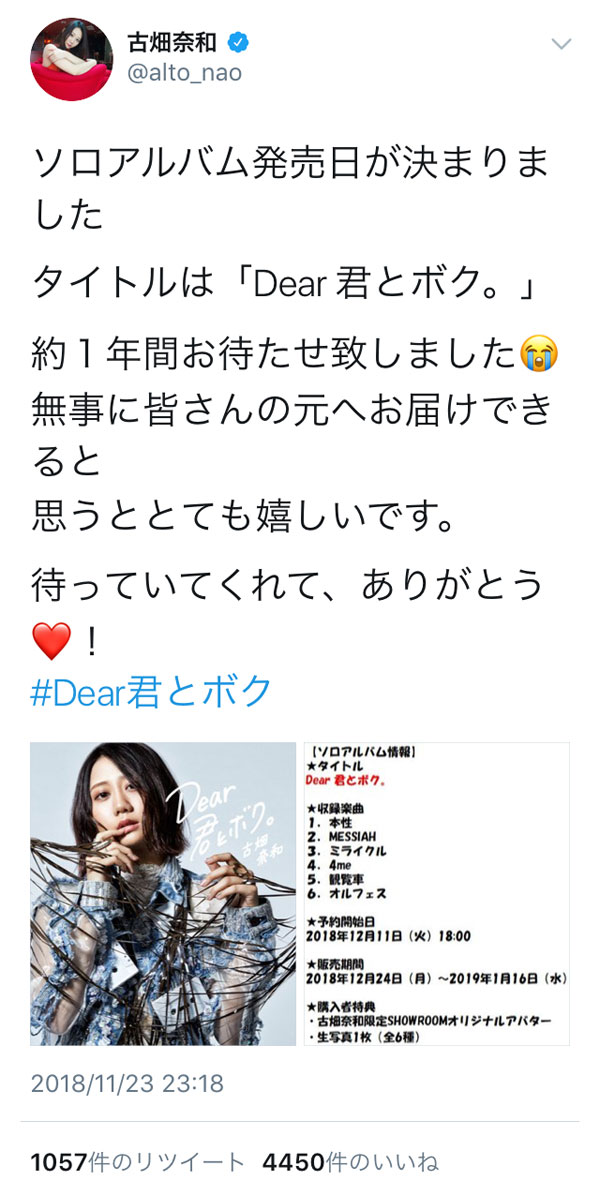 SKE48・古畑奈和、1stミニアルバムのリリースが決定!「待っていてくれて、ありがとう」