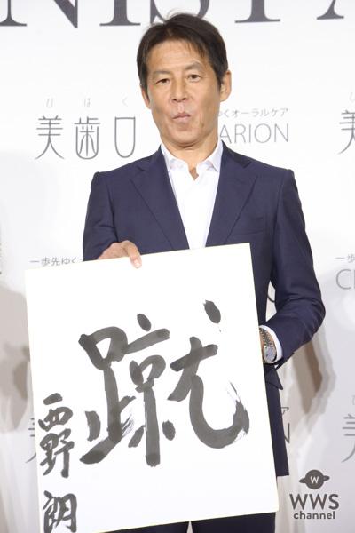 元日本サッカー代表監督の西野朗氏が現場復帰に意欲!「来年はグリーンのピッチに立てるように」!