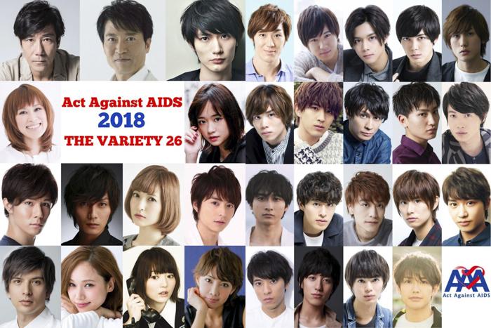 神木隆之介、大原櫻子の追加出演決定!俳優だけの武道館ライブ Act Against AIDS 2018「THE VARIETY 26」開催!