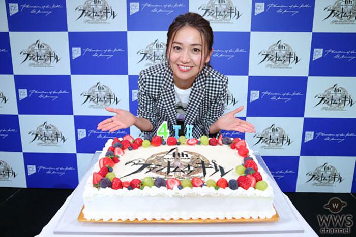 大島優子が1年ぶりのイベント『ファントム オブ キル』新CM発表会に登場!4周年をケーキでお祝い!