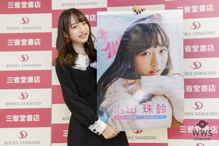 現役女子高生モデル・内田珠鈴が現役制服写真をアピール!初のカレンダーを発売!