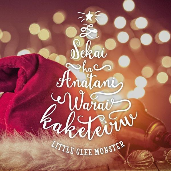 Little Glee Monster(リトグリ)、ヨーロッパ最大級の音楽授賞式「2018 MTV EMA」にて受賞の快挙!
