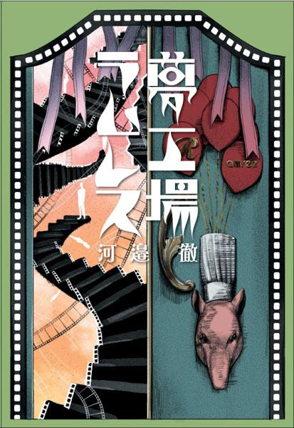 WEAVER・河邉徹が母校に凱旋!初の小説「夢工場ラムレス」発売記念講演&サイン会を関西学院大学で開催!