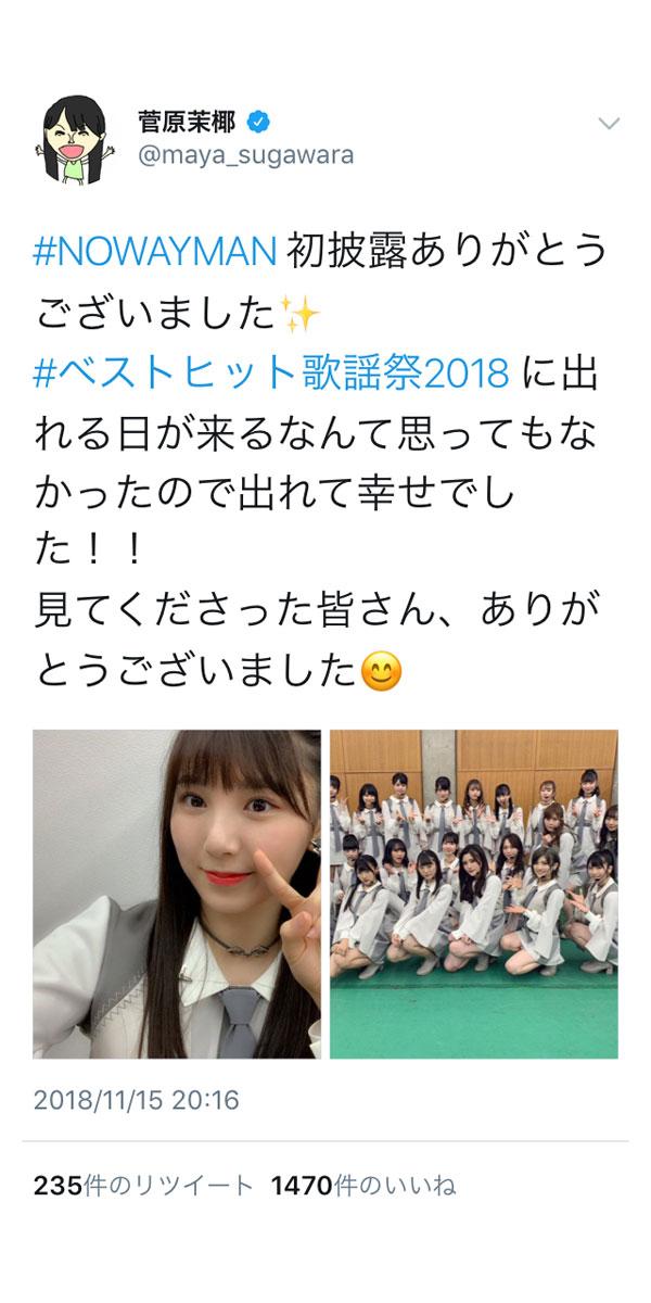 SKE48・菅原茉椰がAKB選抜で初の「ベストヒット歌謡祭」に出場!<ベストヒット歌謡祭2018>