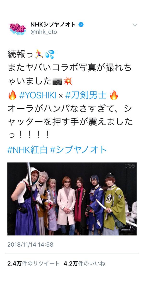 X JAPAN YOSHIKIと崎山つばさら「刀剣男子」のコラボ写真にファン殺到!「神降臨」「年末までドキドキが止まらない」