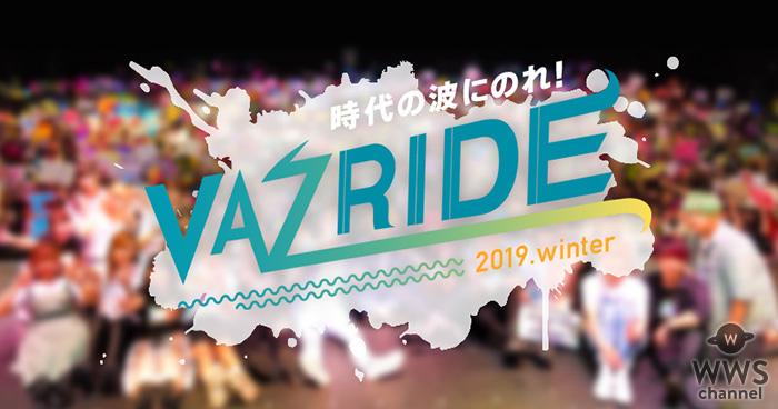 VAZのYouTuberが大集合する『VAZRIDE 2019.winter」2019年1月に大阪、東京で開催決定!