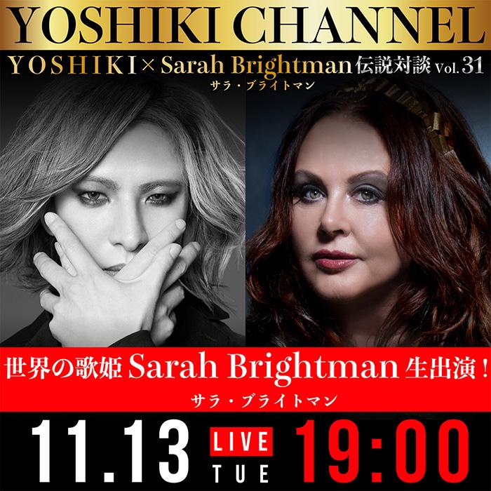 """11月13日放送『YOSHIKI CHANNEL』にサラ・ブライトマンの出演が緊急決定「YOSHIKI CLASSICAL 2018」での""""奇跡""""のコラボ直後に世界的対談が実現!"""