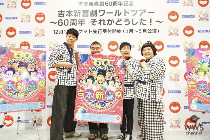 吉本新喜劇60周年を記念して史上最大規模のツアー公演が決定!小籔・川畑・すっちー・酒井の4座長が全国、そして世界に爆笑届ける!!