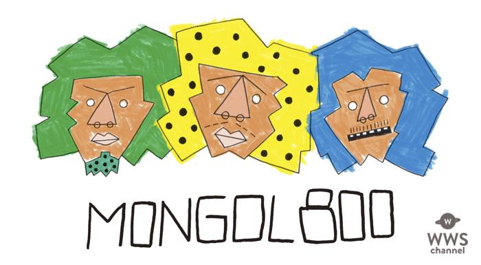 MONGOL800、結成から20年間を振り返るミュージックビデオをWOWOWで一挙放送!