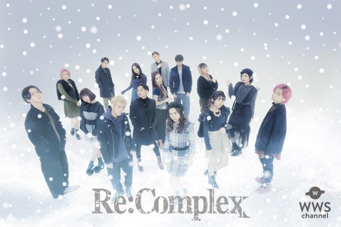 ダンス&ヴォーカルグループ 「Re:Complex(リ・コンプレックス)」が3rdシングルリリース!MVにはゼクシィCMガールの井桁弘恵が出演!!