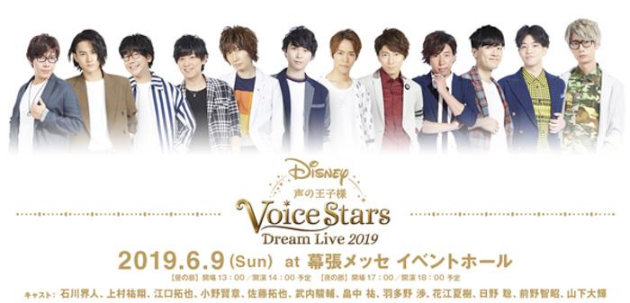 江口拓也、山下大輝ら総勢12名の人気男性声優出演! 『Disney 声の王子様 Voice Stars Dream Live 2019』 追加チケット販売・ライブビューイング実施決定!