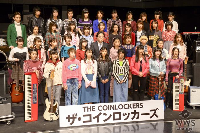 秋元康プロデュースのガールズバンド、名前は「ザ・コインロッカーズ」に決定!2019年12月23日にZeep Tokyo ワンマン決定!!