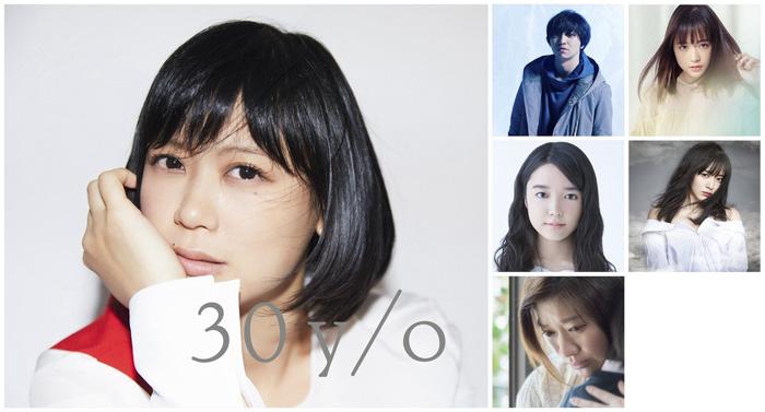 絢香「30 y/o」リリースに三浦大知、鈴木愛理らがコメントを発表!