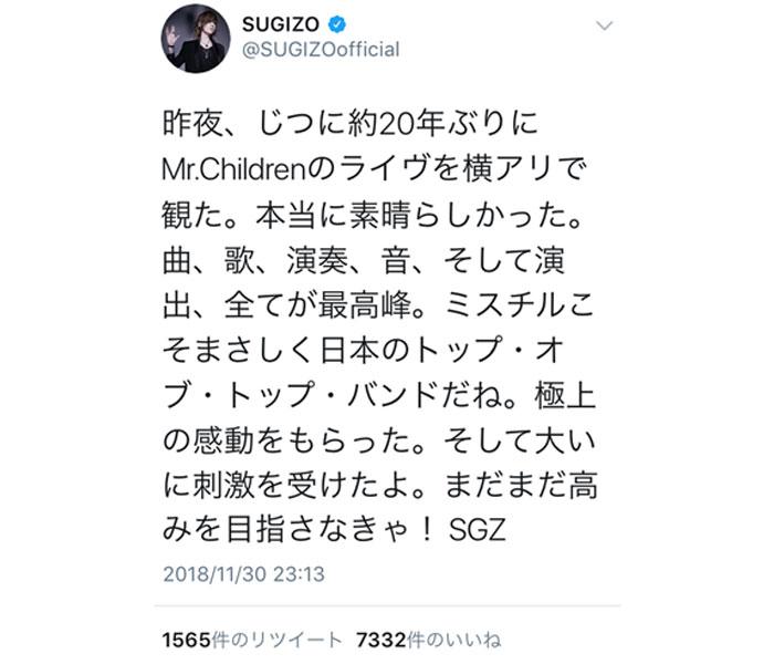 X JAPAN SUGIZOがミスチルのライブに参戦!「極上の感動をもらった」と賞賛!!