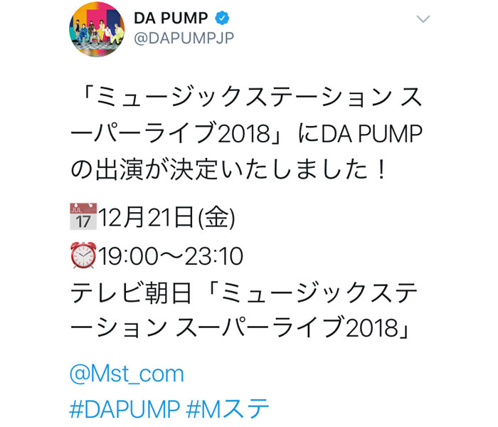 DA PUMPがMステスーパーライブに出演決定!「出るって信じてました」「DA PUMP最高」など喜びの声も!!