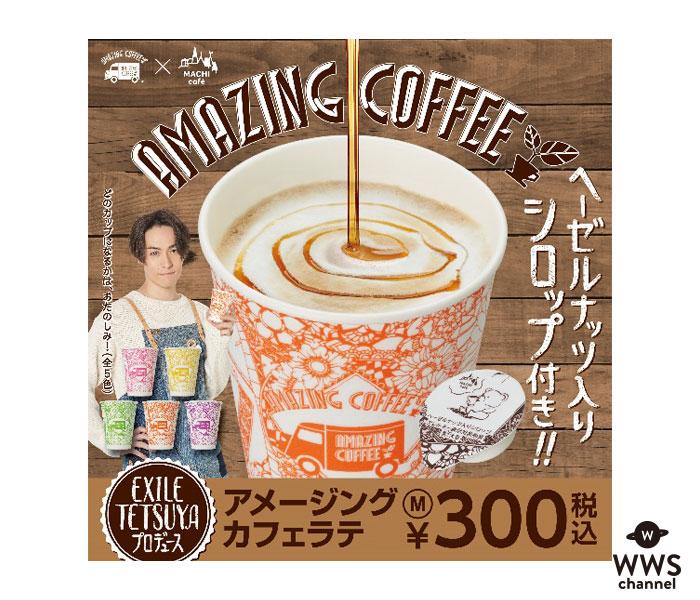 EXILE TETSUYAがプロデュースするAMAZING COFFEE(アメージングコーヒー)が、ローソンとのコラボ商品を発売決定!!