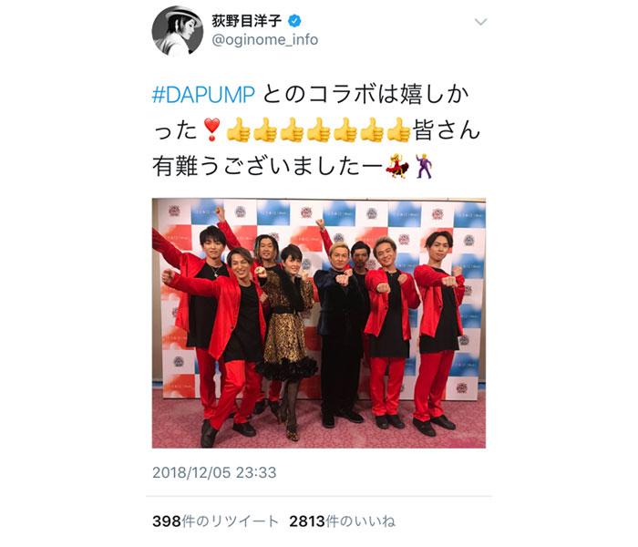 荻野目洋子がヒョウ柄衣装でDA PUMPとコラボショット掲載!「荻野目ちゃんとDA PAMPのファンで良かった」と賞賛の声!